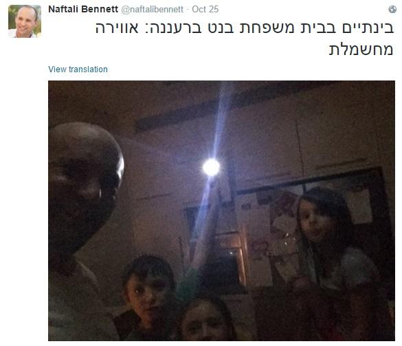 משפחת בנט בחושך. צילום: פייסבוק.