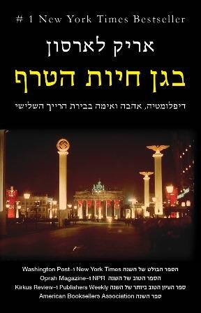 הספר בגן חיות הטרף יוצא לאור: דיפלומטיה, אהבה ואימה בבירת הרייך השלישי