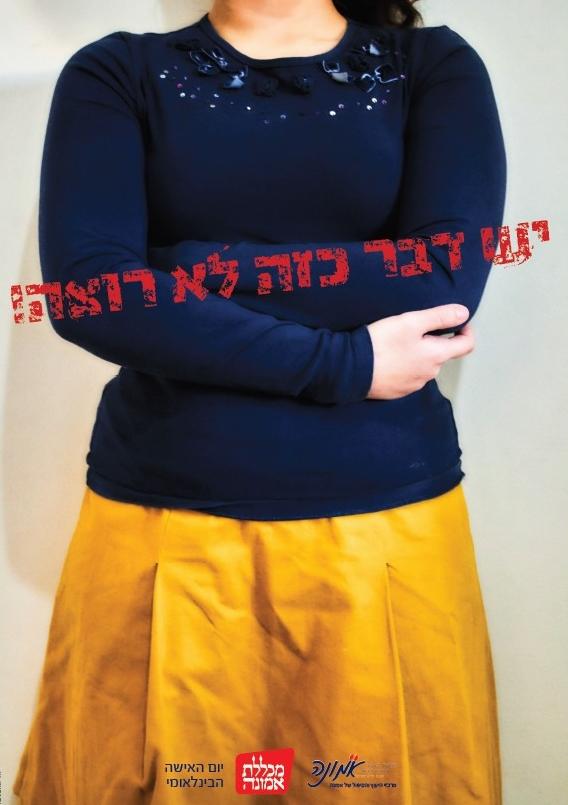 """תערוכה לציון יום האישה הבינ""""ל ב""""אמונה"""" – על הטרדות מיניות בציבור הדתי לאומי"""