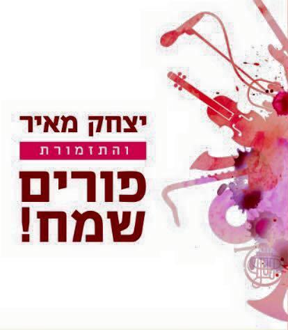 קול פורים:יצחק מאיר עם שיר השמטאע ומחרוזת 'ערגת השיכורים'
