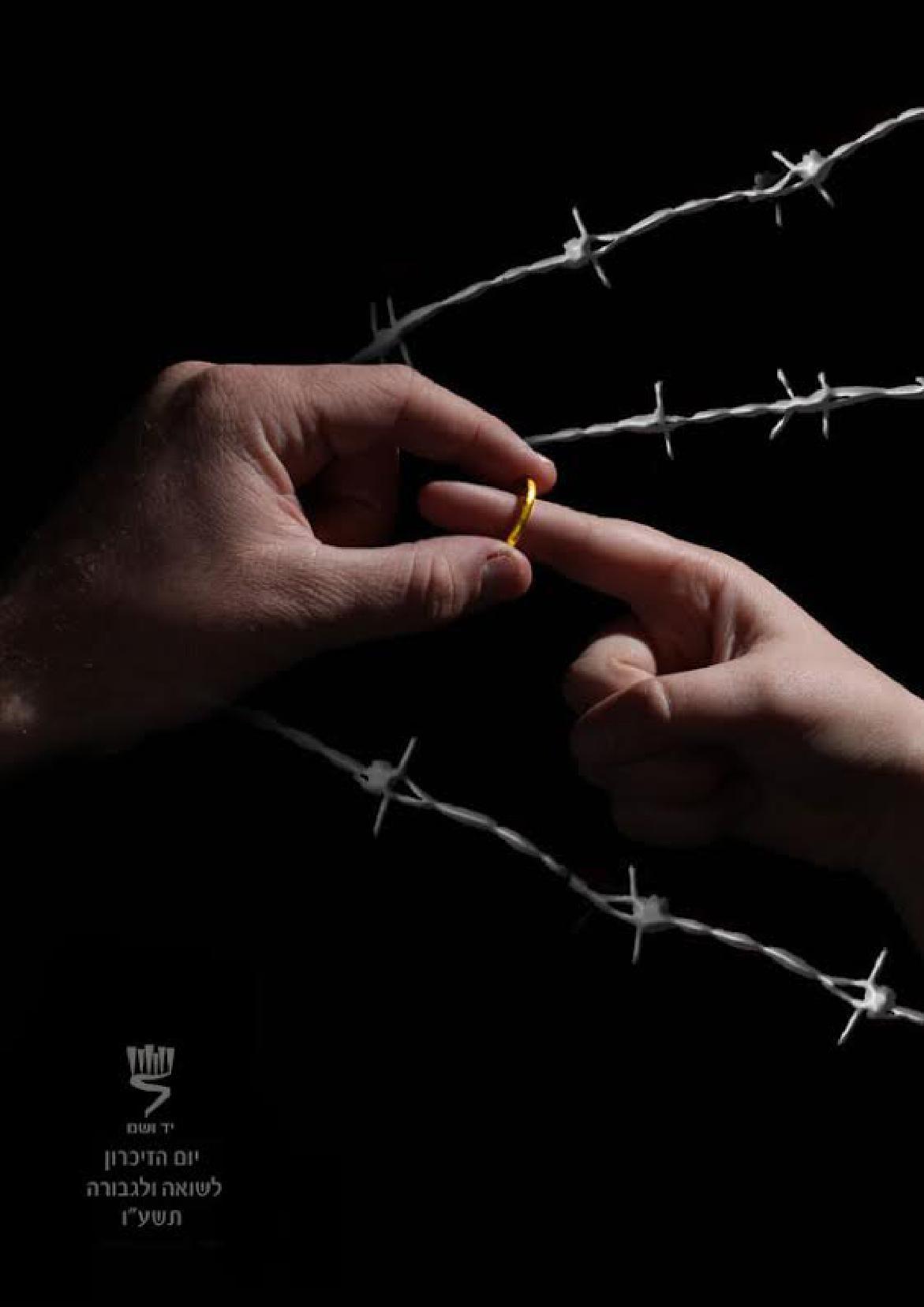 מעצבות זיכרון לשואה
