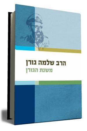 """חדש:'משנת הגורן' מכתבי הרב שלמה גורן זצ""""ל"""
