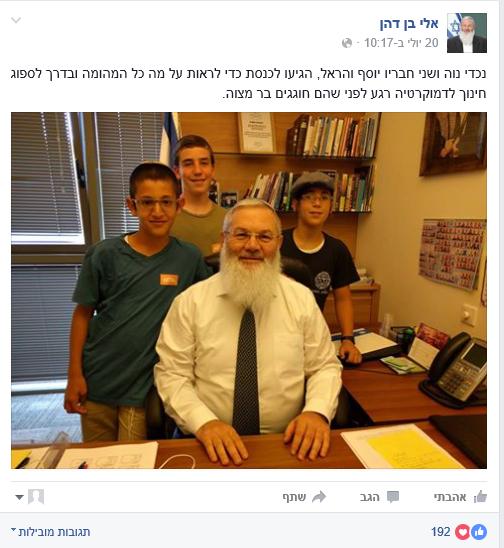 אלי בן- דהן עם הנכדים. צילום: פייסבוק.