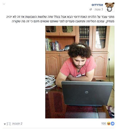 מתן צור על המחשב. צילום: פייסבוק.