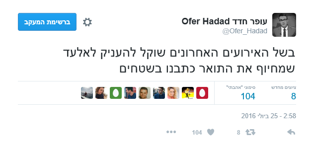 עופר חדד מצייץ. צילום: טוויטר.