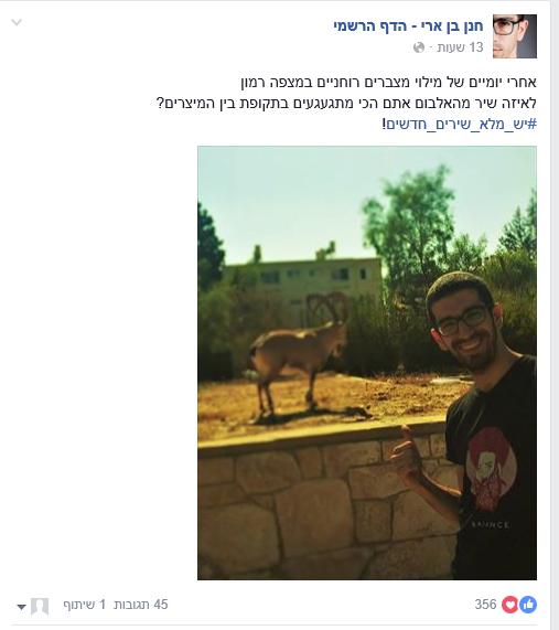 סלבים דתיים ברשת: מאמיר מויאל ועד חנן בן ארי- עשרת הפוסטים הבולטים של סלבריטאי המגזר