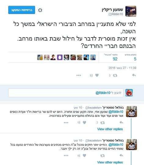 שמעון ריקלין בצלאל סמוטריץ'