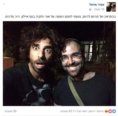 אמיר מויאל אורי חזקיה