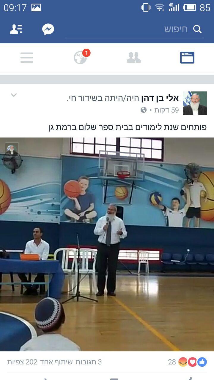 אלי בן דהן