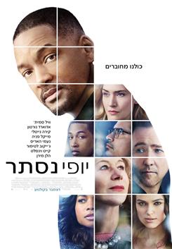 ביקורת סרט – יופי נסתר