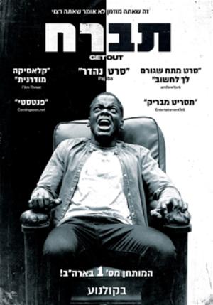 תברח – ביקורת סרט