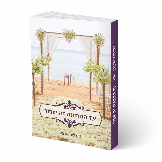 """""""עד החתונה זה יעבור"""":ספר דייטים חדש לאודליה ארביב"""