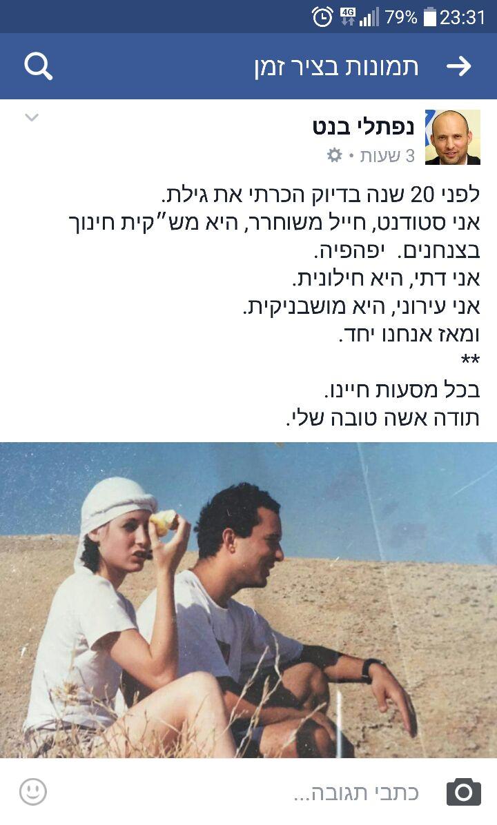 דוס פוסט:ההיסטוריה הפלסטינית מאת אסף וול ונפתלי וגילת בנט בצעירותם