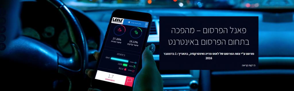 על מנת לבצע קידום ממומן מקצועי בגוגל באופן היעיל והמשתלם ביותר פנו כעת אל Leosem – סוכנות הפרסום של חברת לאוס מדיה ואינטראקטיב.