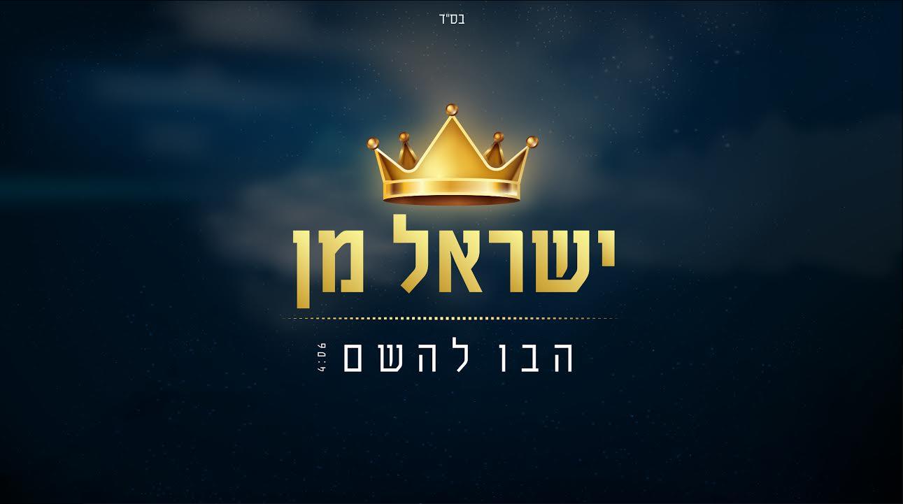 """ישראל מן בסינגל חדש – """"הבו להשם"""""""