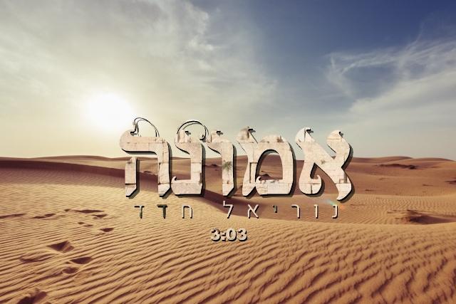 אמונה – סינגל חדש לנוריאל חדד