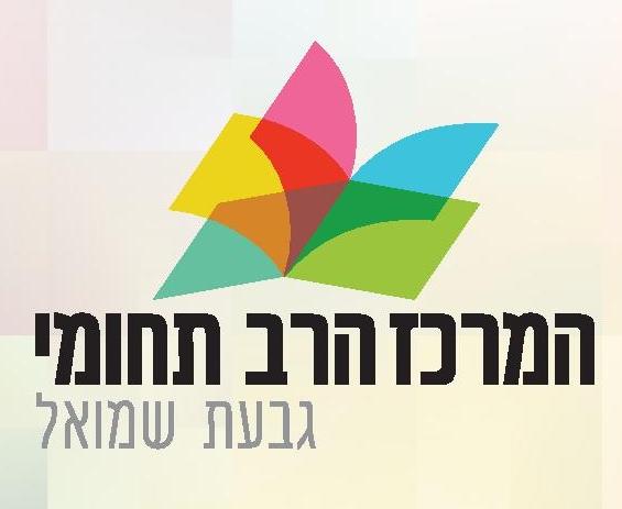 מניו מדיה לגמלאים ועד סטיילינג וזוגיות להורים: תכירו את המרכז הרב תחומי החדש בגבעת שמואל