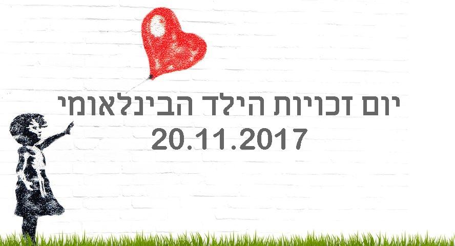 יום הילד הבינלאומי