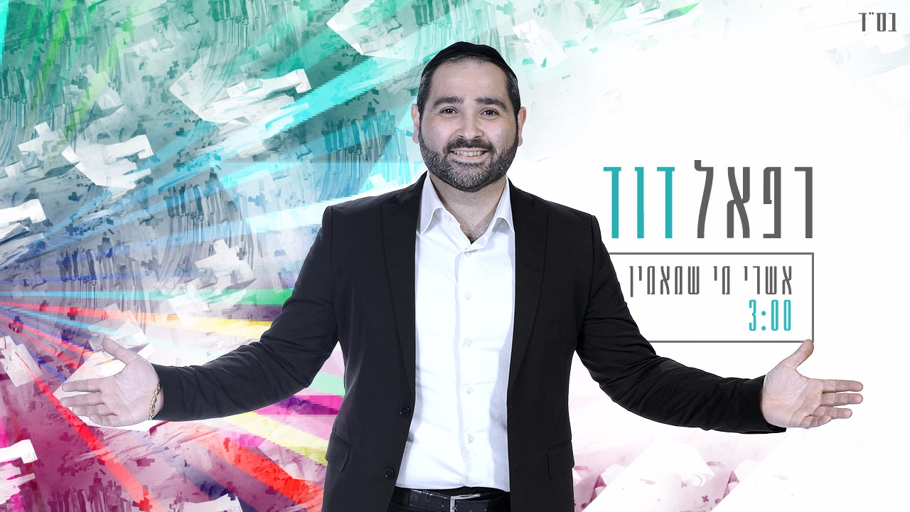 """רפאל דוד בסינגל חדש: """"אשרי מי שמאמין"""""""