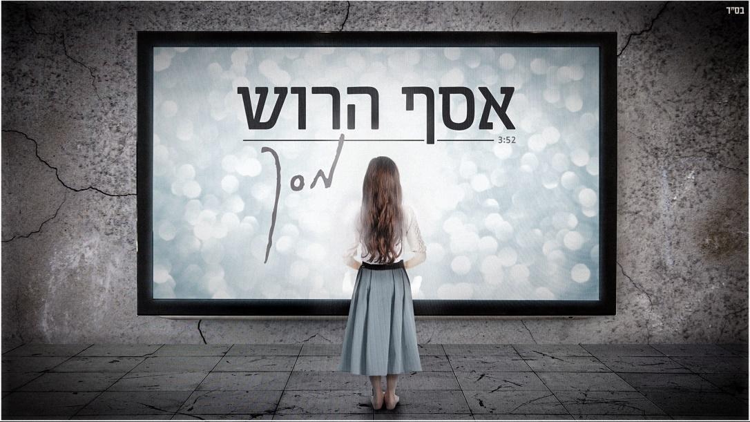 """""""מסך"""" – סינגל נוסף לזמר אסף הרוש"""