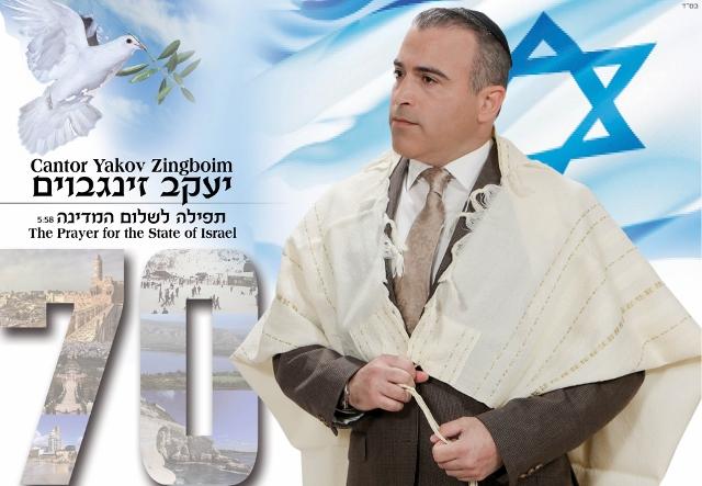"""לכבוד 70 למדינת ישראל """"תפילה לשלום המדינה"""""""