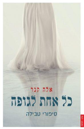 """ספר חדש:כל אחת לגופה, מאת ד""""ר אלה קנר/פרדס הוצאה לאור"""