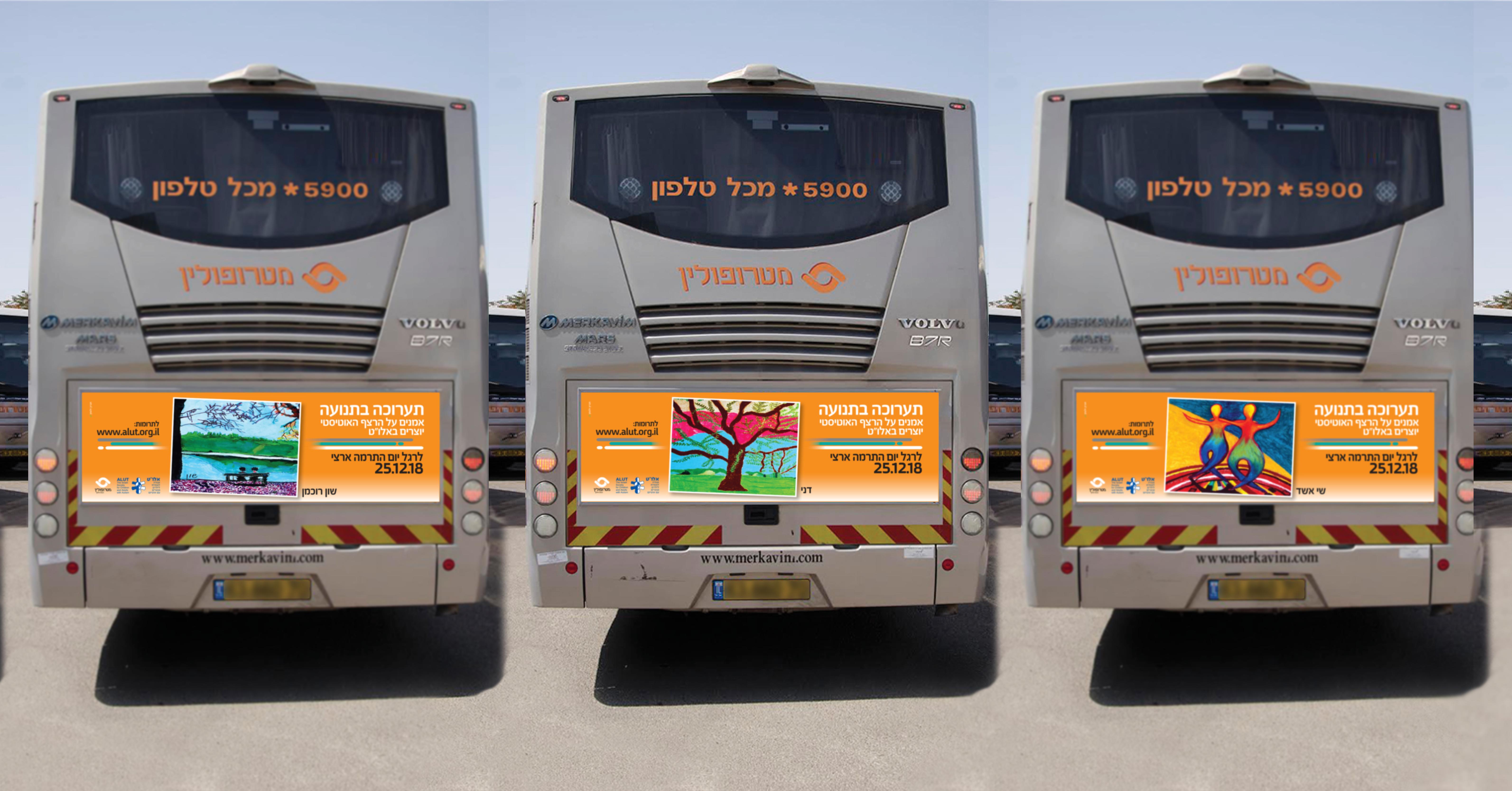 תערוכה בתנועה: ציורי אמנים עם אוטיזם על האוטובוסים של מטרופולין