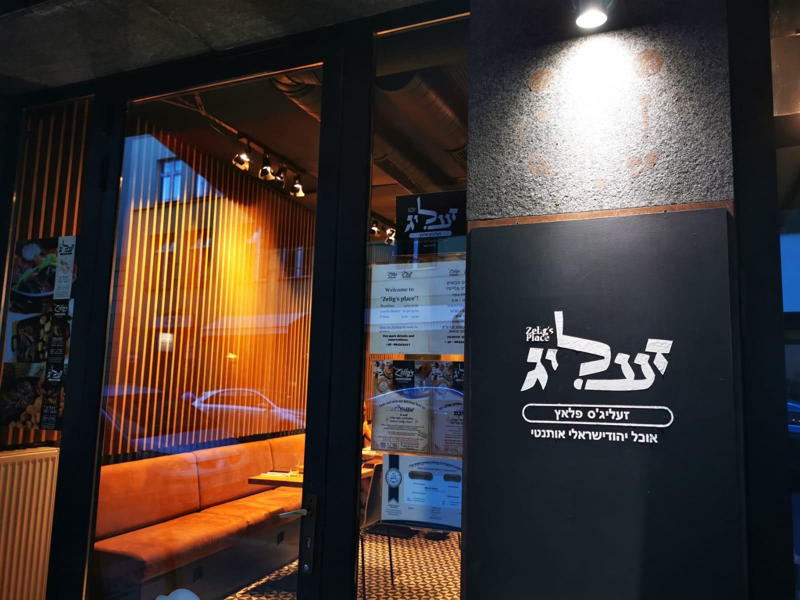 סביח עיראקי, מעורב ירושלמי ומסעדה ישראלית – בקרקוב, פולין