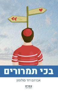 בכי תמרורים מאת אברהם דוד סלומון - כריכה