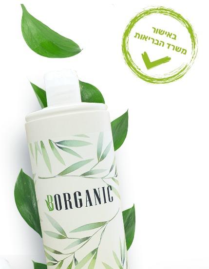 באישור משרד הבריאות – BOrganic החלקה אורגנית ביתית חדשה ומשתלמת ששווה מאד לנסות!