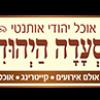 המסעדה היהודית