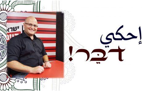 דתי לאומי דובר ערבית בוגר הנחל החרדי – תכירו את מאיר ליוש