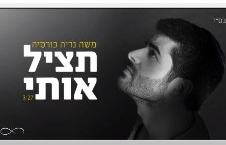 תציל אותי: הזמיר של המגזר – משה נריה כורסיה בסינגל חדש