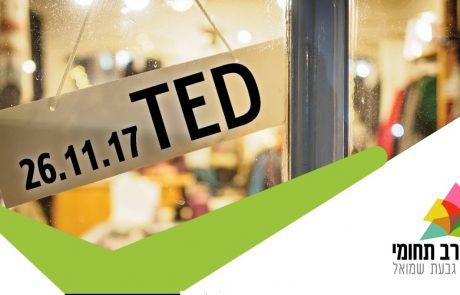 ערב TED במרכז הרב תחומי