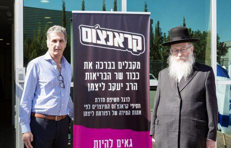 """שר הבריאות יעקב ליצמן ביקר בקו הייצור  של חטיפי """"קראנצ'וס"""""""
