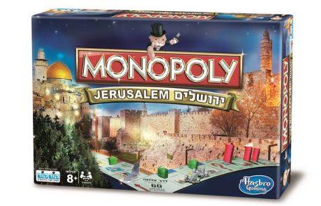 חדש על המדף:מונופול ירושלים