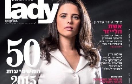 """אשת השנה 2015 לפי מגזין """"ליידי גלובס"""" :איילת שקד"""
