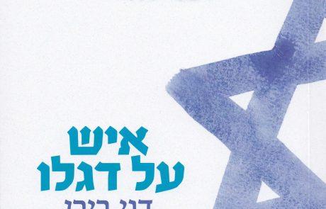 ספר חדש: קיצור תולדות דגל ישראל