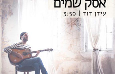 """אסק שמים"" – עידן דוד בסינגל חדש ומרגש"
