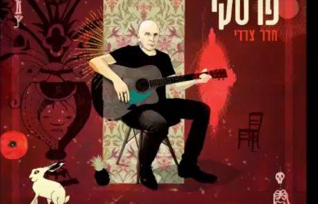 חדר צדדי – האלבום החדש של רפי פרסקי