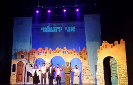אני ירושלמי תאטרון גושן : ביקורת הצגה