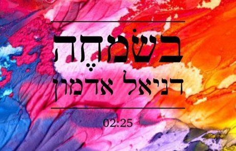 דניאל אדמון ממשיך לעבוד במרץ על קו לונדון – ראש פינה בדרכו לאלבומו הראשון בעברית בהפקתו של שחר קאופמן