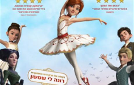 לרקוד – ביקורת סרט