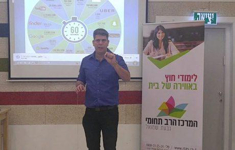 מפגש מרצים ברב תחומי בגבעת שמואל