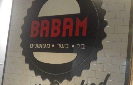 BABAM – המעושנת שמשאירה טעם של עוד באשדוד