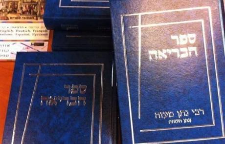 ספר הקבלה הסודי של נתן העזתי הנביא של שבתאי צבי יוצא לאור לראשונה