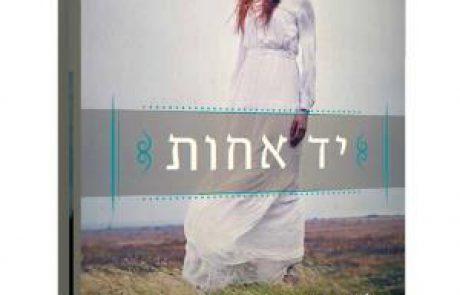 """ספר חדש ל נאוה מקמל עתיר : """"יד אחות"""""""
