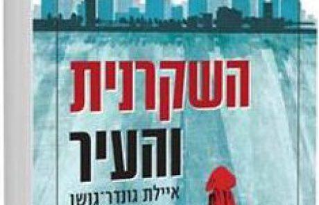 חדש בהוצאת אחוזת בית: השקרנית והעיר